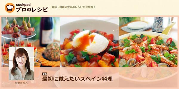 cookpadプロのレシピ